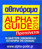 athens guide recommended 2014